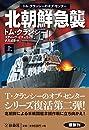 北朝鮮急襲(上) (海外文庫)
