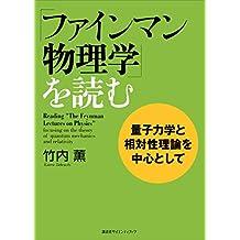 「ファインマン物理学」を読む 量子力学と相対性理論を中心として (KS物理専門書)