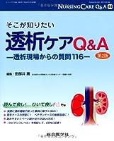 そこが知りたい透析ケアQ&A―透析現場からの質問116 (ナーシングケアQ&A 44)