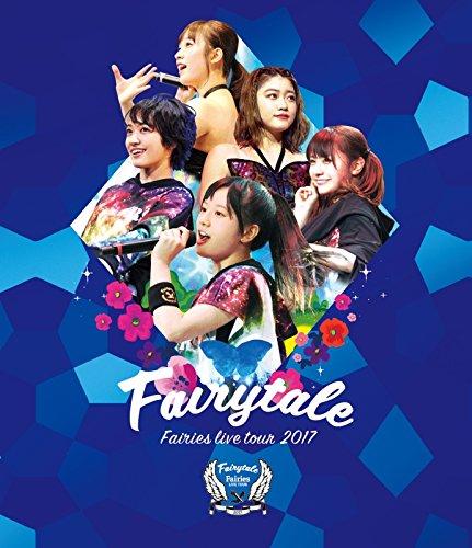 【早期購入特典あり】フェアリーズ LIVE TOUR 2017 -Fairytale-(Blu-ray Disc)(A3サイズ ライブコラージュポスター【フェアリーズ全員ver.】付)