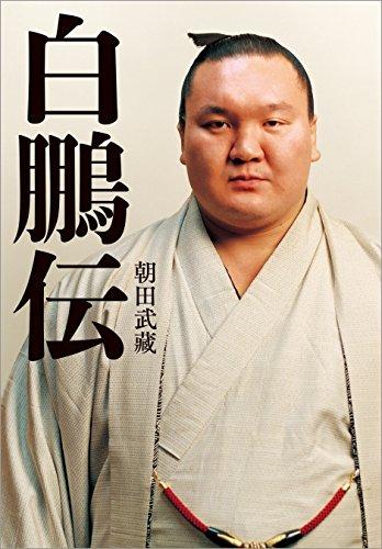 白鵬伝 (文春e-book)