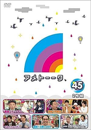 アメトーーク! DVD45 (特典なし)