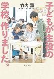 子どもが主役の学校、作りました。 (角川書店単行本)