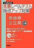 6029 本番レベルテストと得点アップ対策 奈良県公立高・一般 赤本 6029
