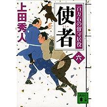 使者 百万石の留守居役(六) (講談社文庫)