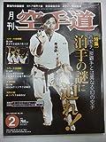 月刊空手道 2003年2月号