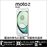 モトローラ スマートフォン Moto Z Play 32GB ホワイト国内正規代理店 AP3787AD1J4