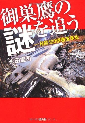 御巣鷹の謎を追う (宝島SUGOI文庫)