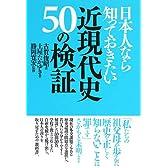日本人なら知っておきたい近現代史50の検証
