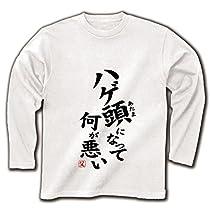 (クラブティー) ClubT 【父の日グッズ】パロディシリーズ ハゲ頭になって何が悪い 長袖Tシャツ(ホワイト) L ホワイト