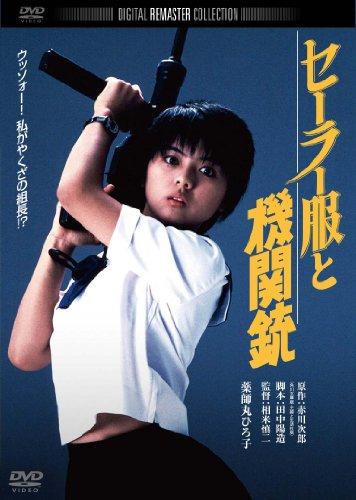 セーラー服と機関銃 角川映画 THE BEST [DVD]の詳細を見る