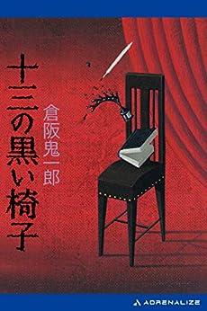 [倉阪 鬼一郎]の十三の黒い椅子