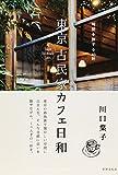 時間を旅する40軒 東京 古民家カフェ日和 画像