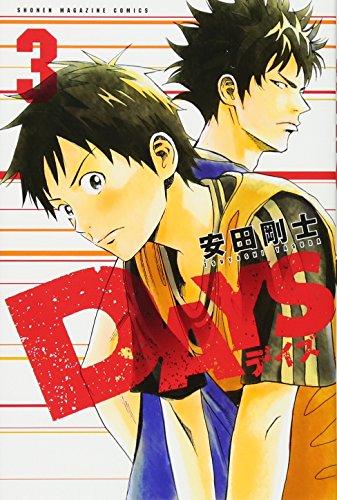 DAYS(3) (講談社コミックス)の詳細を見る