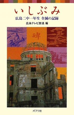 いしぶみ―広島二中一年生全滅の記録 (ポプラポケット文庫)