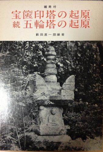 宝篋印塔の起原,続五輪塔の起原