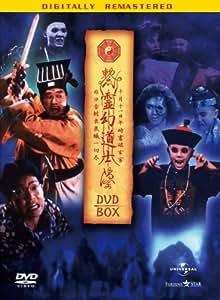 霊幻道士DVD-BOX 【初回生産限定】