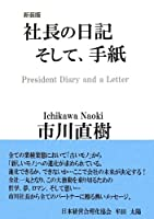 社長の日記そして、手紙