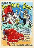 最後のレストラン 12巻 (バンチコミックス)