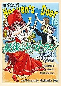 最後のレストラン 12巻 表紙画像