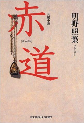 赤道 (光文社文庫)