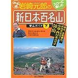 決定版 岩崎元郎の新日本百名山登山ガイド〈下〉―燕岳、東鳳翩山、於茂登岳など中部・西日本エリア50山