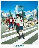 バケモノの子[DVD]