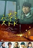 ミッドナイト・バス 豪華版[DVD]