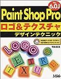 Paint Shop Pro6.0Jロゴ&テクスチャデザインテクニック