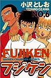 フジケン 6 (少年チャンピオン・コミックス)