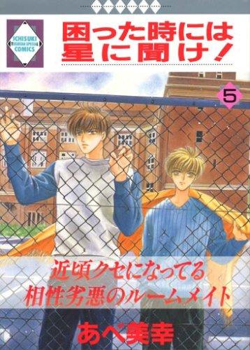 困った時には星に聞け! (5) (冬水社・いち好きコミックス)の詳細を見る