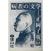 病者の文学―正岡子規 (SBC学術文庫)