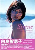 白鳥智恵子写真集 Sirene