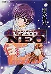 NEO―ハイスクール・オーラバスターミレニアムBOOK (コバルト文庫)
