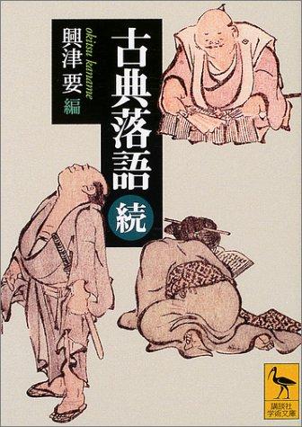 古典落語(続) (講談社学術文庫)の詳細を見る