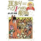 馬なり1ハロン劇場総集編「甦れ!名馬たち」―20th Anniversary (アクションコミックス)