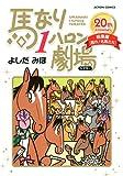 馬なり1ハロン劇場 総集編 甦れ!名馬たち (アクションコミックス)