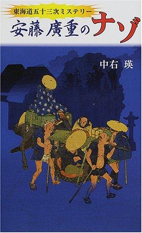 安藤広重のナゾ―東海道五十三次ミステリー