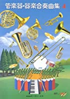 管楽器・器楽合奏曲集(4) 模範演奏&練習用カラオケCD付