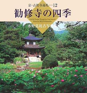 勧修寺の四季―水野克比古写真集 (京・古社寺巡礼)