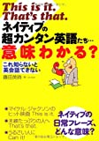 This is it.That's that.ネイティブの超カンタン英語たち…意味わかる?