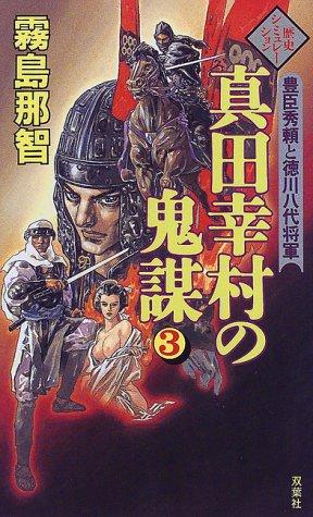 真田幸村の鬼謀―豊臣秀頼と徳川八代将軍〈3〉
