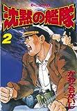 沈黙の艦隊(2) (モーニングコミックス)