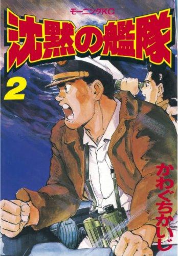 [かわぐちかいじ]の沈黙の艦隊(2) (モーニングコミックス)