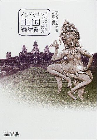 インドシナ王国遍歴記―アンコール・ワット発見 (中公文庫BIBLIO)の詳細を見る