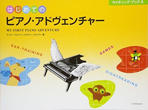 全音楽譜出版社『はじめてのピアノ・アドヴェンチャーライティングブックA』