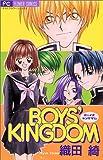 BOYS'KINGDOM (少コミフラワーコミックス)