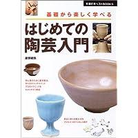 はじめての陶芸入門―基礎から楽しく学べる (主婦の友ベストBOOKS)