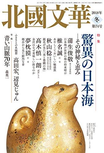 北國文華 第74号(2018冬) 特集:驚異の日本海ーその神秘と恵み