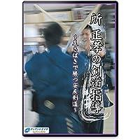 【剣道の稽古法DVD】所 正孝の剣道指導 ~足さばきで勝つ安房剣道~